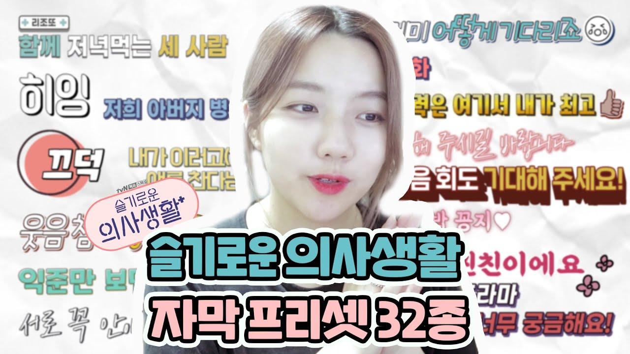 [예능자막] 슬기로운 의사생활 자막프리셋 32종💜 무료배포 ㅣ 프리미어용