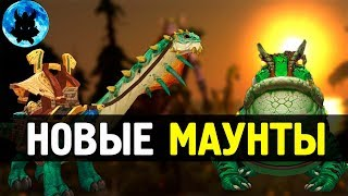 НОВЫЕ МАУНТЫ Battle for Azeroth - World of Warcraft