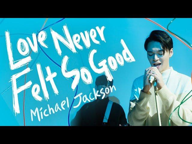 마이클잭슨(Michael Jackson) - Love Never Felt So Good COVER by 커버리스트