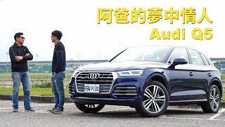 阿爸的夢中情人 Audi Q5 45TFSI quattro Sport 幫你選車Vol 05【8891新車】