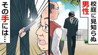 【アニメ】校庭に見知らぬ男性が入ってきた。その手に持っていたものは