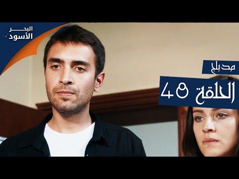 مسلسل البحر الأسود - الحلقة 48 | مدبلج