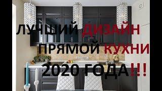 ЛУЧШИЙ ДИЗАЙН ПРЯМОЙ КУХНИ 2020 ГОДА!!!