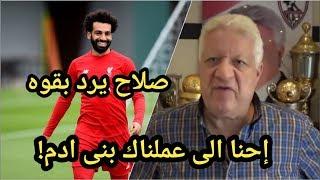مرتضي منصور يهاجم محمد صلاح ويسبه على الهواء وصلاح يرد عليه بقوه!