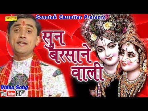 मनीष तिवारी || Manish Tiwari || Sun Barsane Wali || Hindi Krishna Bhajan