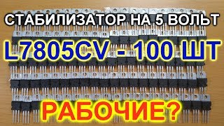 L7805CV стабилизатор напряжения  на 5 вольт - 100 штук / проверка на работоспособность ( 4 руб/шт )
