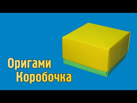 Видеоурок как сделать коробочку