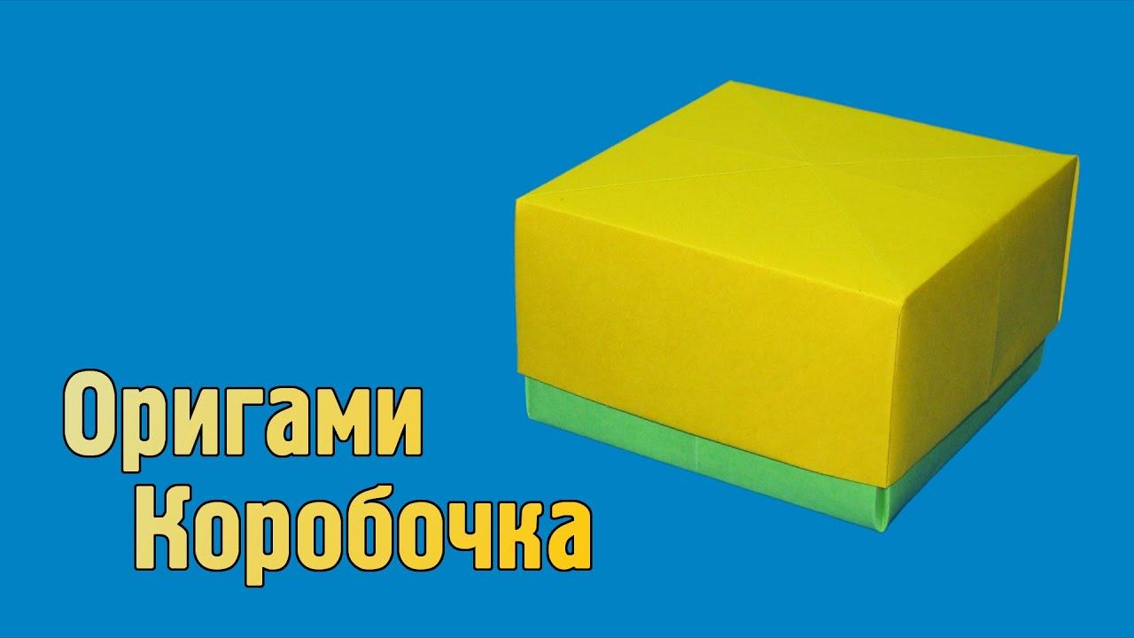 Как сделать коробочку с крышкой из бумаги своими руками (Оригами)