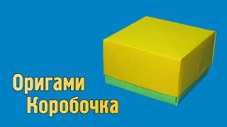 Как сделать коробочку с крышкой из бумаги своими руками (Оригами)(Как сделать оригами коробочку с крышкой из бумаги своими руками — видеоурок (мастер-класс). Чтобы сделать..., 2016-04-15T11:02:38.000Z)