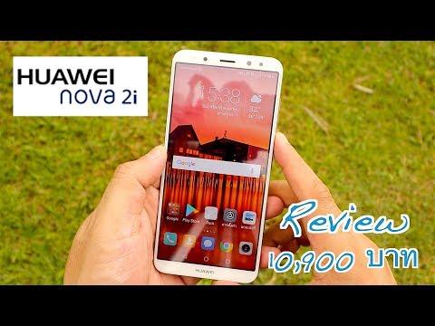 รีวิว Huawei Nova 2i : สมบูรณ์แบบในงบ 10,900 บาท