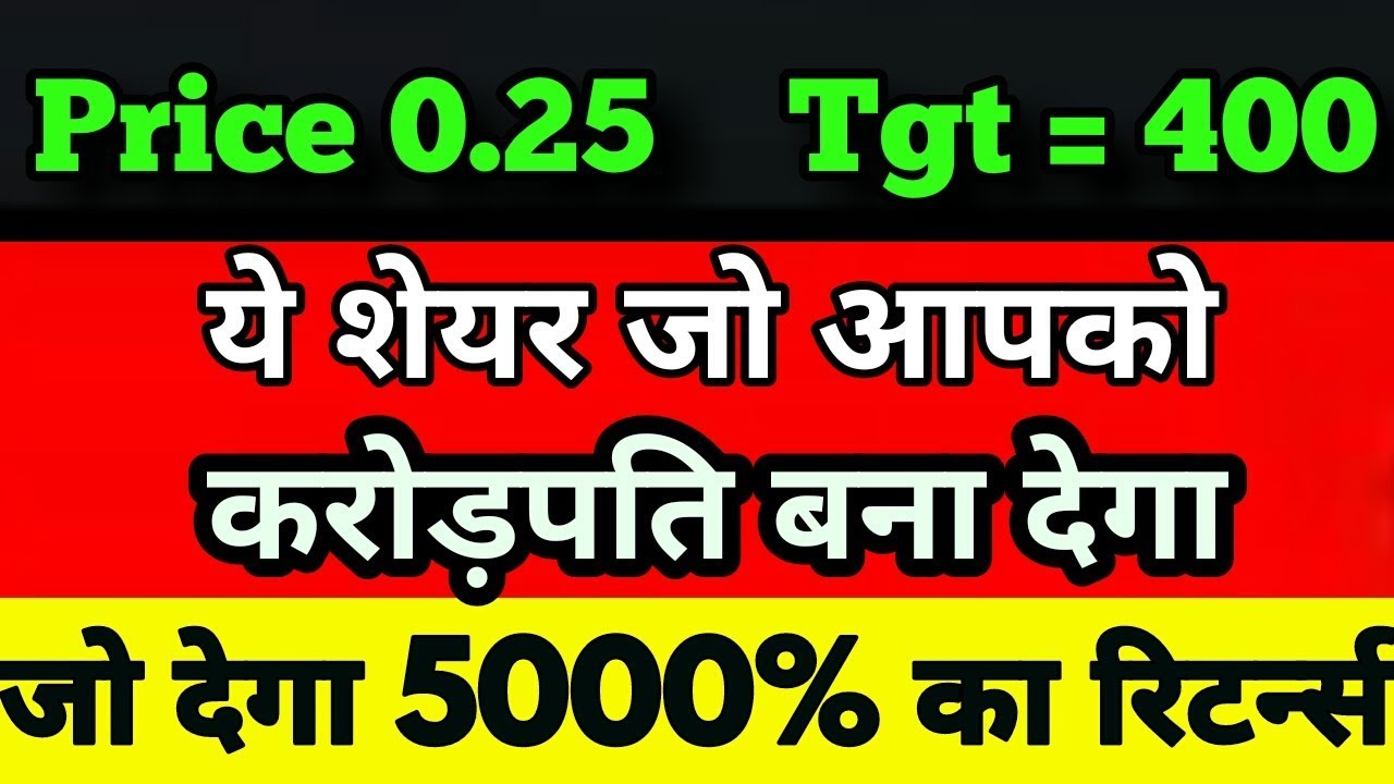 Download Penny Stock 0.25 Tgt 120+++ NEW MULTIBAGGER STOCK OF 2018 FOR LONG TERM INVESTMENT IN CHEAPEST PRICE