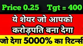 Penny Stock 0.25 Tgt 120+++ NEW MULTIBAGGER STOCK OF 2018 FOR LONG TERM INVESTMENT IN CHEAPEST PRICE