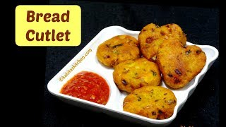 Bread Cutlet Recipe | ब्रेड कटलेट की विधि | Bread Potato Cutlet | Kids Snack Recipe | kabitaskitchen