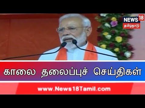 முதல் பார்வை : இன்றைய காலை தலைப்புச் செய்திகள்   News18 Tamilnadu   27.05.2019