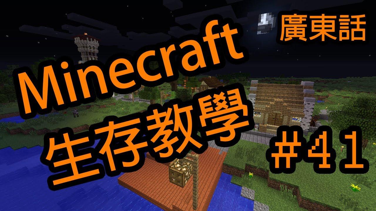 Minecraft 生存教學【#41】村民 & 鐵巨人♥ ! ( 建市集. 治療喪屍村民. 鐵魔像) (廣東話) - YouTube