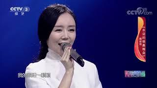 《天天把歌唱》 20200430| CCTV综艺