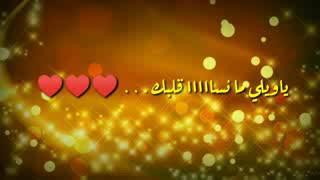 نعيم الشيخ بحبك يا ولفي بحبك حالات واتس 😍