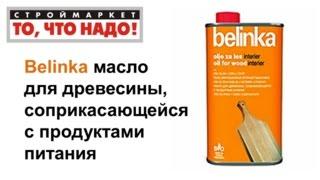 пропитка для дерева BELINKA (бесцветная) - супер пропитка для дерева Москва, Тверь, Казань(, 2015-05-24T13:48:12.000Z)