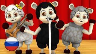Чёрная овечка | детские стишки | Детские песни | мультфильмы для детей | Little Treehouse