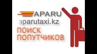 Поиск попутчиков на aparutaxi.kz(, 2014-06-20T10:35:31.000Z)