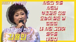 TV콘서트 [김용임]편_김용임 메들리 베스트 / 사랑의 밧줄 + 사랑님 + 부초같은 인생 + 오늘이 젊은 날 + 빙빙빙 + 내 사랑 그대여 + 열두줄 + 내장산