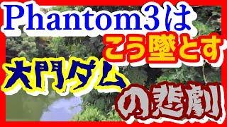 【Phantom3 ロスト(lost)】 Phantom3はこう墜とす 大門ダムの悲劇 【ドローン】 次はあなたの番です 大門ダム空撮中の出来事