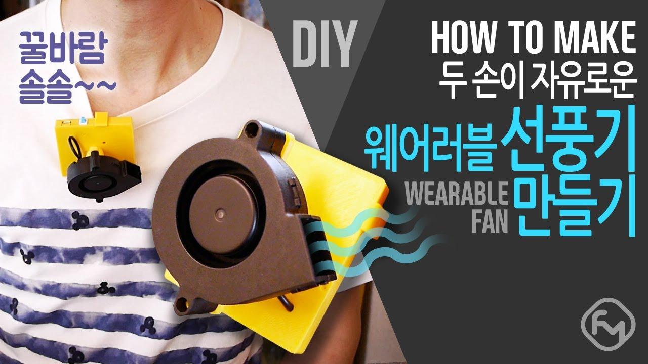웨어러블 선풍기 만들기 / 3D프린터 / DIY