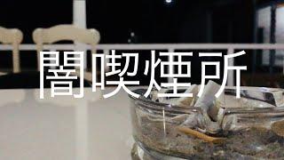 【タバコ税!!年間2兆円】#8 〜使い道って何なの〜