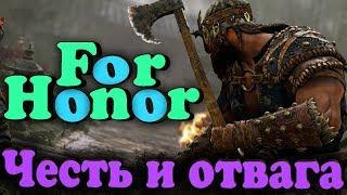 Бесплатная файтинг игра навсегда до 18 июня - For Honor
