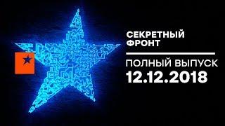 Секретный фронт - выпуск от 12.12.2018