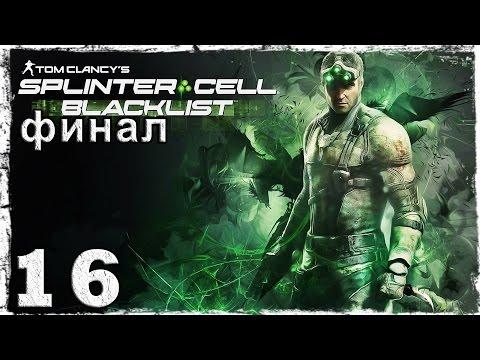 Смотреть прохождение игры Splinter Cell: Blacklist. #16: Пятая свобода. [ФИНАЛ]