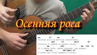 Осенняя роса (Как играть на гитаре)