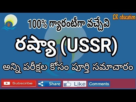 Full information about Russia in telugu for all exams