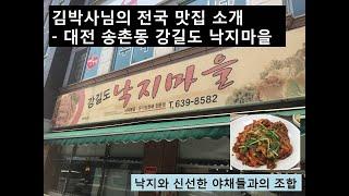 대전 낙지볶음 맛집 강길도 낙지마을 (송촌동)