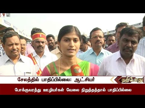 Exclusive: Bus Strike Not Affected In Salem District ,Says Collector Rohini