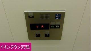 イオンタウン天理のエレベーター
