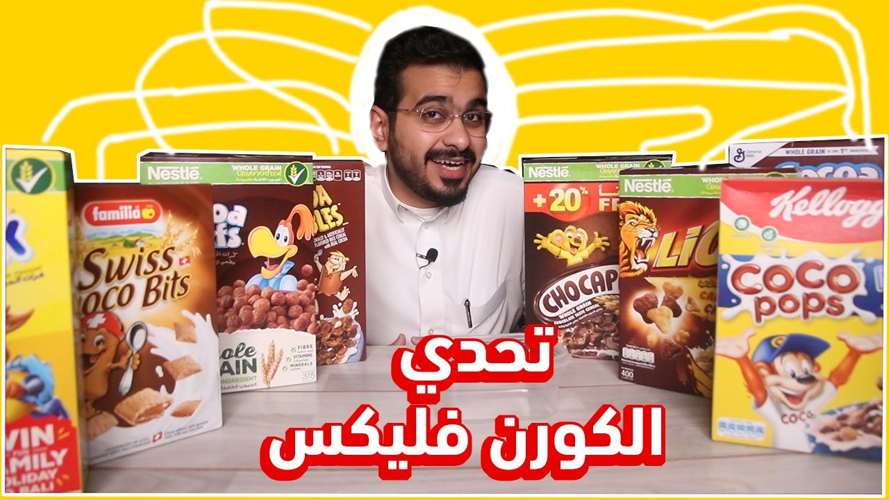 اكلت 12 نوع كورن فليكس Youtube