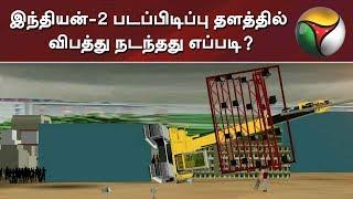 இந்தியன்-2 படப்பிடிப்பு தளத்தில் விபத்து நடந்தது எப்படி? | Indian 2 Accident | Kamal