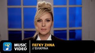 Πέγκυ Ζήνα - Ειλικρινά   Official Music Video (4K)