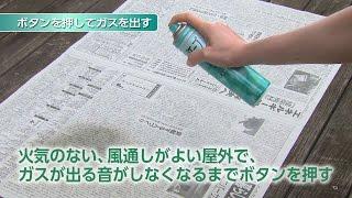 花王 ケープ 廃棄前のガス抜き方法 動画広告.