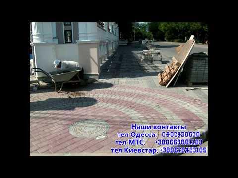 Укладка тротуарной плитки в Одессе - цена от 75 грн/м2