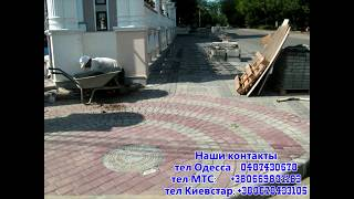 Укладка тротуарной плитки в Одессе - цена от 75 грн/м2(, 2016-06-13T13:47:17.000Z)