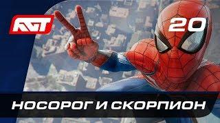 Прохождение Spider-Man (PS4) — Часть 20: Носорог и Скорпион