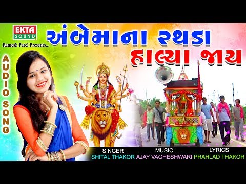 Ambe Maana Rathda Halya Jay    Shital Thakor    New Song 2017    EKTA SOUND
