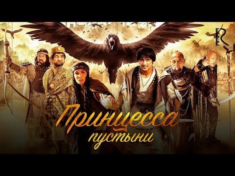 Принцесса пустыни   Ойкиз эртаги (узбекфильм на русском языке) 2016 #UydaQoling