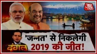 Kashmir में BJP ने क्यों तोड़ा PDP से रिश्ता, क्या जन्नत से निकलेगी 2019 की जीत ? | दंगल