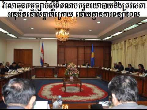 RFI Radio Cambodia Hot News Today , Khmer News Today , evening​ 15 02 2017 , Neary Khmer