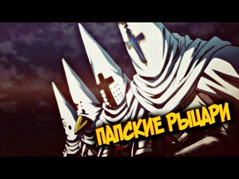 Папские Рыцари   Цепные Псы Ватикана [из Аниме и Манги ХЕЛЛСИНГ HELLSING]