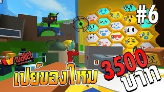 the Bee Swarm all ROBLOX Simulator-3500 THB to? #6.