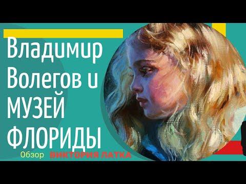 Музеи искусств Флориды, художник Владимир Волегов и закулисье МК. 2 Часть